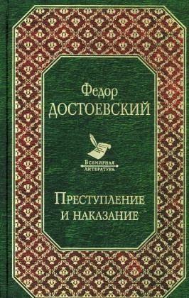 verbrechen strafe dostojewski unterricht