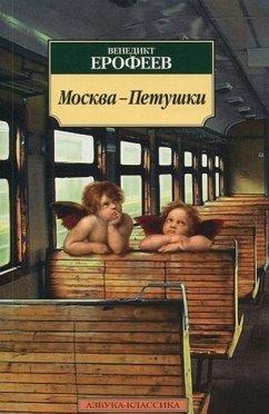 Moskva-Petushki: Poema - Jerofejew, Wenedikt