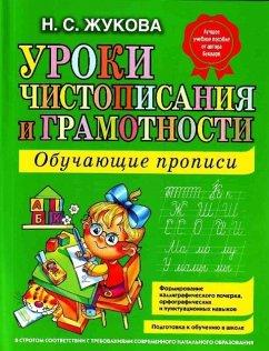 Uroki chistopisanija i gramotnosti. Obuchajuschie propisi - Zhukova, Nadezhda