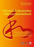 Chinesisch-Deutsches HSK-Lernwörterbuch