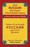Great Russian Short Stories of the Twentieth Century