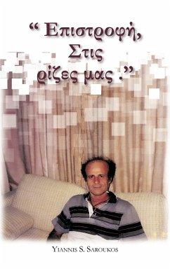, .'' - Saroukos, Yiannis S.