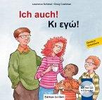 Ich auch! Kinderbuch Deutsch-Griechisch mit mehrsprachiger Audio-CD