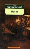 Besy\Die Dämonen, russische Ausgabe