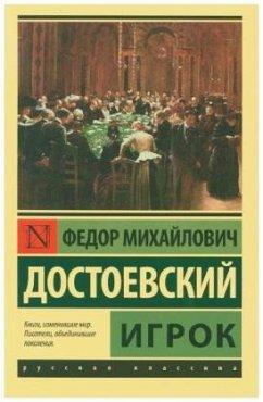 Igrok - Dostojewskij, Fjodor M.