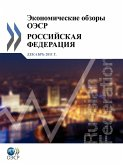 OECD Economic Surveys: Russian Federation 2011: (Russian Version)