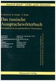 Russisch aktuell: Das russische Aussprachewörterbuch, DVD-ROM