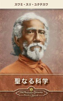 The Holy Science (Japanese) - Sri Yukteswar, Swami