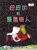 巴巴尔的故事:巴巴尔和圣诞老人 (纪念珍藏版) (Babar and Santa Claus) (eBook, ePUB)