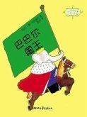 巴巴尔国王 (King Babar) (eBook, ePUB)