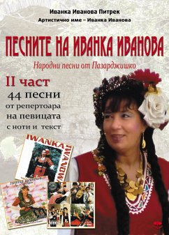 Песните на Иванка Иванова - втора част /Pesnite na Ivanka Ivanova - wtora `chast (eBook, ePUB) - Ivanova Pietrek, Ivanka