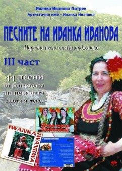 Песните на Иванка Иванова - трета част /Pesnite na Ivanka Ivanova - treta chast (eBook, ePUB) - Ivanova Pietrek, Ivanka