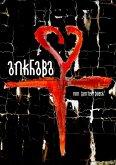 Ankhaba (eBook, ePUB)