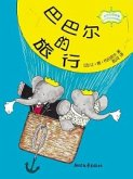 巴巴尔的旅行 (Babar Travel) (eBook, ePUB)
