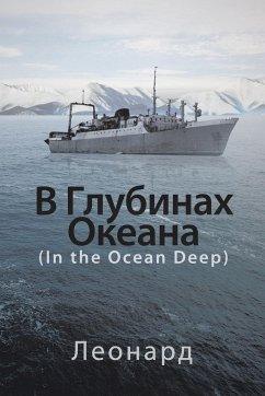 In the Ocean Deep