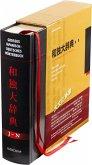 Großes japanisch-deutsches Wörterbuch 2: J-N