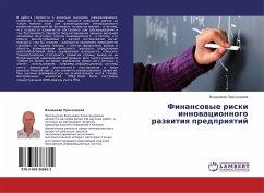 Finansovye riski innovatsionnogo razvitiya predpriyatiy - Prosandeev, Vladimir