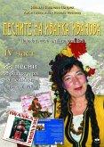 Песните на Иванка Иванова - Четвърта част / Pesnite na Ivanka Ivanova - tschetvarta tschstt (eBook, ePUB)