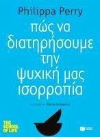 How to stay sane (The school of life series) (Greek Edition) (Pos na diatirisoume tin psihiki mas isorropia) (eBook, ePUB) - Perry, Phillipa
