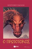 The Inheritance Cycle - Book2: Eldest (Greek Edition) (I klironomia - Book 2: O Prototokos) (eBook, ePUB)