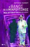 Thanos and Mikroutsikos. An autobiography through 24 interviews. (eBook, ePUB)