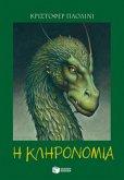 (IV) Inheritance (I klironomia - Book 4: I klironomia) (Greek Edition) (eBook, ePUB)