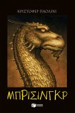 The Inheritance Cycle - Book 3: Brisingr (Greek Edition) (I klironomia - Book 3: Brisingr) (eBook, ePUB)