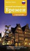 Bremen-Russische Ausgabe
