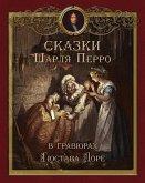 Skazki Perro - Fairy Tales