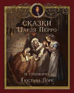 Skazki Perro - Fairy Tales - Perrault, Charles