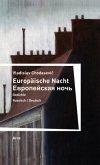 Europäische Nacht/Evropejskaja Noc´