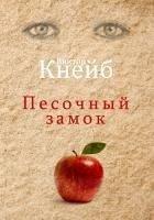 Pesotschnyi Samok - Sandburg (eBook, ePUB) - Kneib, Viktor