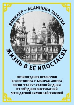 Shizn' w ejo ipostasjach. Wie das Leben sich darstellt. (eBook, ePUB) - Winkler-Assainova, Zylykha