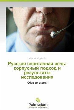 Russkaya spontannaya rech': korpusnyy podkhod i rezul'taty issledovaniya - Bogdanova, Natal'ya