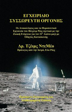 Orgone Accumulator Handbook, 3rd Revised Edition (Greek)