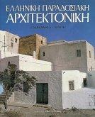 Elliniki Paradosiaki Architektoniki Tomos 3: Dodecanesa-Kreti
