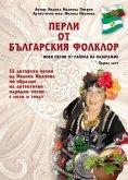 Перли от българския фолклор /Perli ot balgarskija folklor/ (eBook, ePUB)