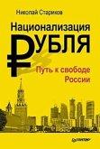 Nacionalizacija rublja. Put' k svobode Rossii