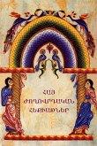 Armenian Folk Tales / (Armenian Edition)