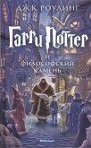 Harry Potter 1. Garry Potter i filosofskij kamen