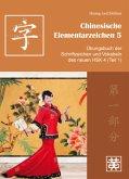 Übungsbuch der Schriftzeichen und Vokabeln des neuen HSK 4 (Teil 1) / Chinesische Elementarzeichen Tl.5