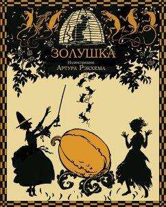 Zolushka - Золушка