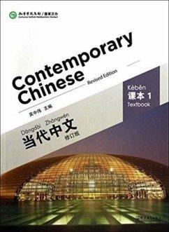 Contemporary Chinese 1 - Textbook - Zhongwei, Wu