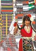 Перли от българския фолклор /Perli ot balgarskija folklor (eBook, ePUB)