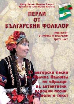 Перли от българския фолклор /Perli ot balgarskija folklor (eBook, ePUB) - Ivanova Pietrek, Ivanka