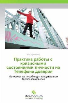 9783847394570 - Ermolaeva, Anna: Praktika raboty s krizisnymi sostoyaniyami lichnosti na Telefone doveriya - كتاب