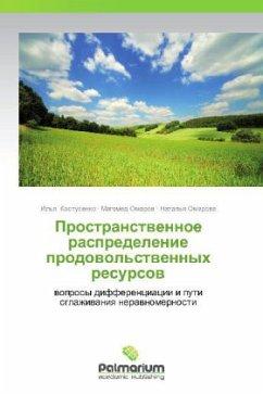 9783847394631 - Kostusenko, Il'ya Omarov, Magomed Omarova, Natal'ya: Prostranstvennoe raspredelenie prodovol'stvennykh resursov - كتاب