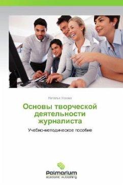 9783847394594 - Uskova, Natal'ya: Osnovy tvorcheskoy deyatel'nosti zhurnalista - كتاب