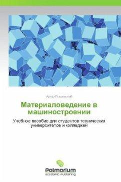 9783847394501 - Pokrovskiy Artur: Materialovedenie V Mashinostroenii (Paperback) - كتاب