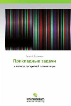 9783847394648 - Struchenkov, Valeriy: Prikladnye zadachi - كتاب